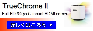 TrueChrome II HDMI camera